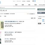 光文社発行書籍ランキングで1位になりました〜(*゚∀゚*)
