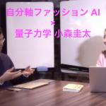 自分軸ファッション AI さんとの対談動画!!(*゚∀゚*)
