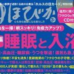 雑誌『ゆほびか』2019年3月号で特集されます!!(・∀・)/