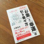 新刊『科学的「お金」と「幸運」の引き寄せ方』は本日発売です。(^O^)/