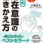 書籍「科学的 潜在意識のかきかえ方」の図解版が出ます!!